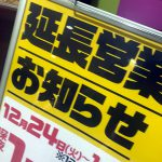 函館エリアのパチンコ店、延長営業まとめ:2019~2020 年末年始