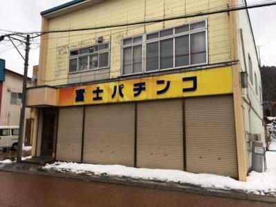 福島町の「富士パチンコ」が休業