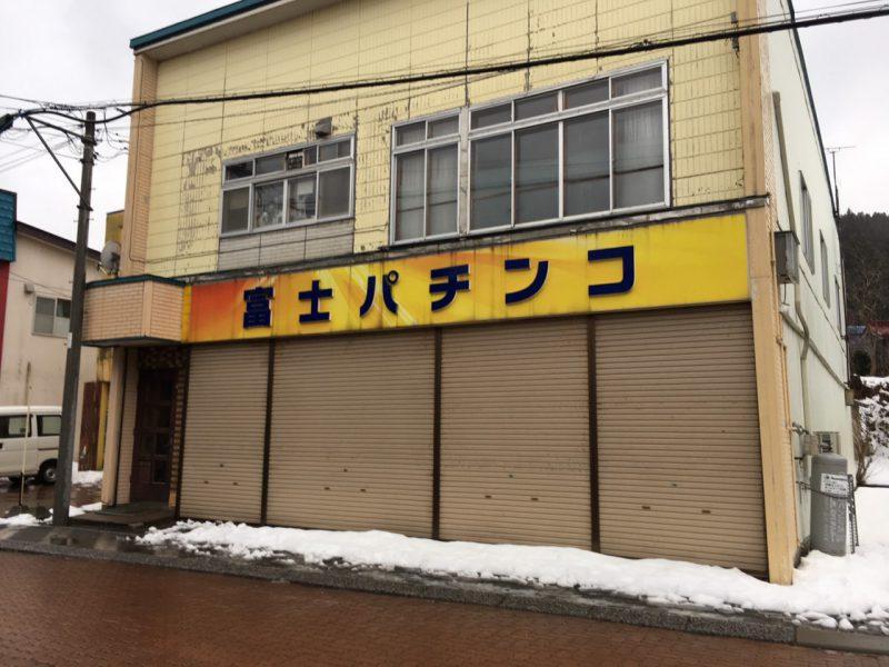 富士パチンコ